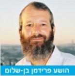 הושע פרידמן בן-שלום