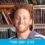 הרב יואב אנדי