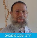 הרב יעקב פיגנבוים