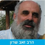 הרב זאב שרון