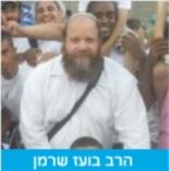 הרב בועז שרמן
