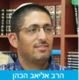 הרב אליאב הכהן