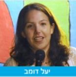 יעל ברמן-דומב