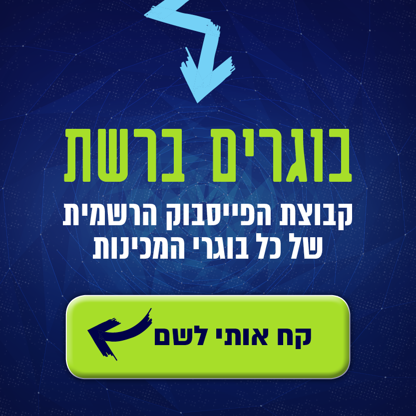 אל קבוצת הפייסבוק הרשמית של כל בוגרי ובוגרות המכינות הקדם צבאיות