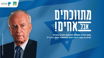 We're brothers—even when we argue: Mechinot hold joint memorial for Yitzhak Rabin
