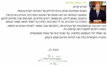The President of Israel on JCM