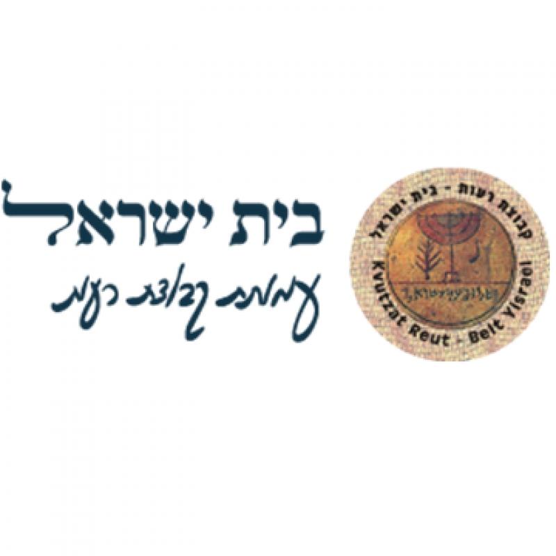 Beit Hebrew: Beit Israel (MECHINA)